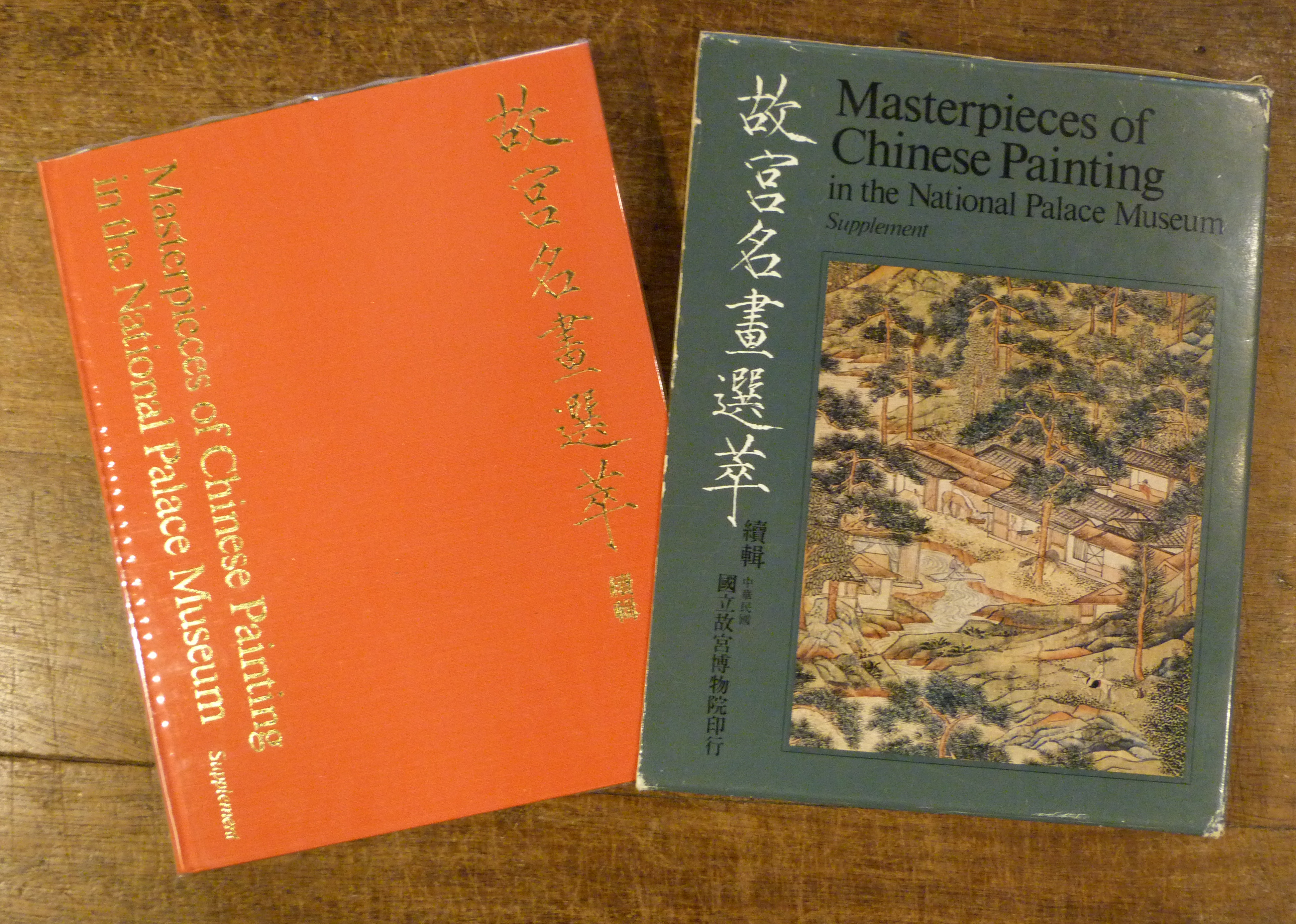 Image for Masterpieces of Chinese Painting in the National Palace Museum Supplement